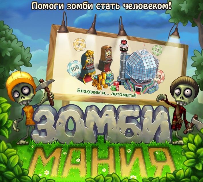Компьютерные игры 2012 казино рулетка.жизнь рулетка