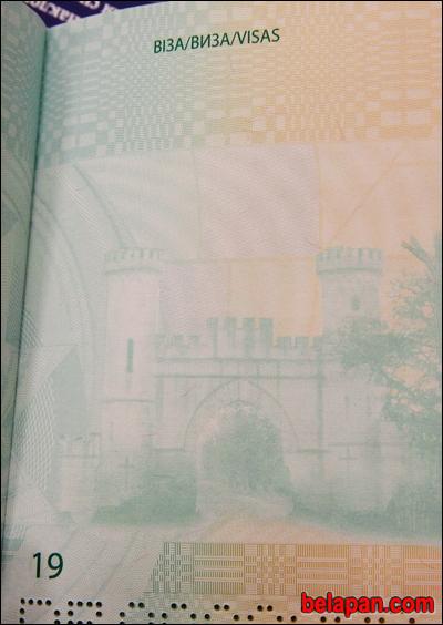 С будущего года белорусы будут получать паспорта с изображением ворот Ружанского дворца