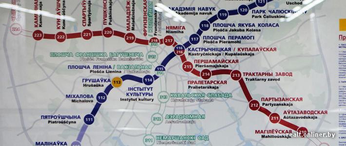 станций минского метро в