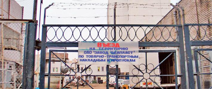 """В Минске растаскивают завод  """"Белпласт """": акционеры подозревают рейдерский захват."""