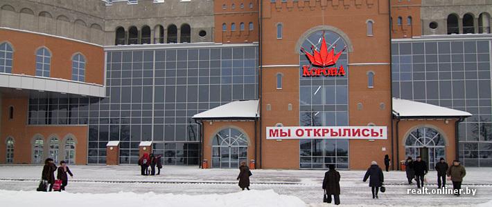В Минске открылся гипермаркет «Корона» в составе будущего крупнейшего ТРЦ страны