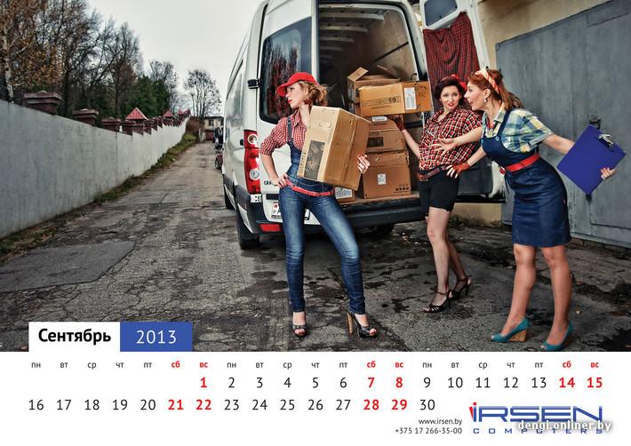 Фото календарь сотрудниц