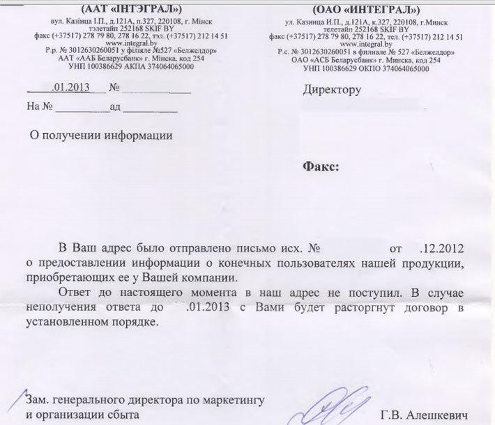 Заявка На Дилерство Образец Письма img-1