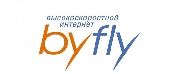 "byfly представил ТП ""Надежный Домосед"": 1 Мбит/с и антивирус за 108 тыс. рублей в месяц"