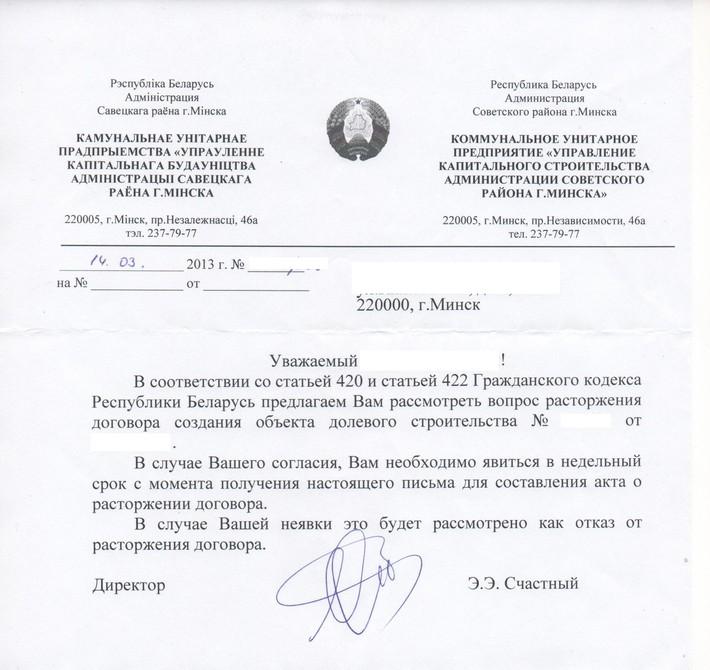 образец письма о привлечении субподрядчиков
