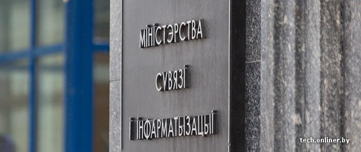 Лукашенко раскритиковал Минсвязи за непрофессионализм