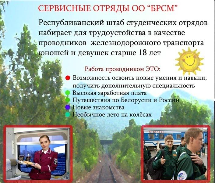 Зарплата проводников на поездах - 80350