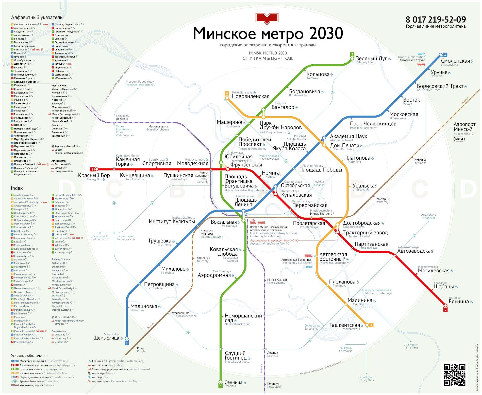 Схема метро на карте города минск