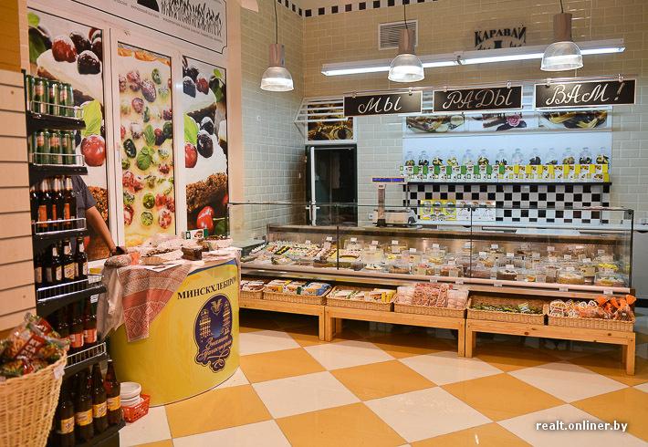 Каравай Магазин Минск