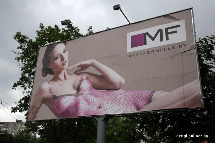 Верующий минчанин: меня возмущает реклама нижнего белья