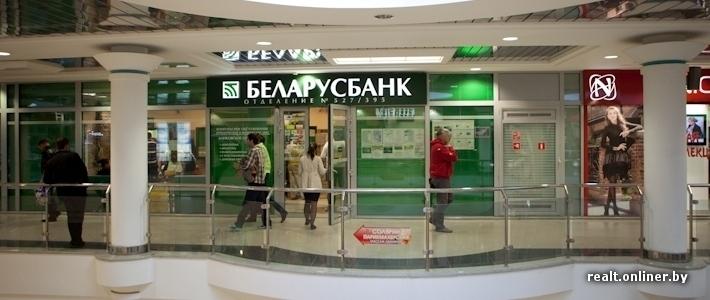 «Беларусбанк» перестал выдавать жилищные кредиты под 16% сотрудникам других банков