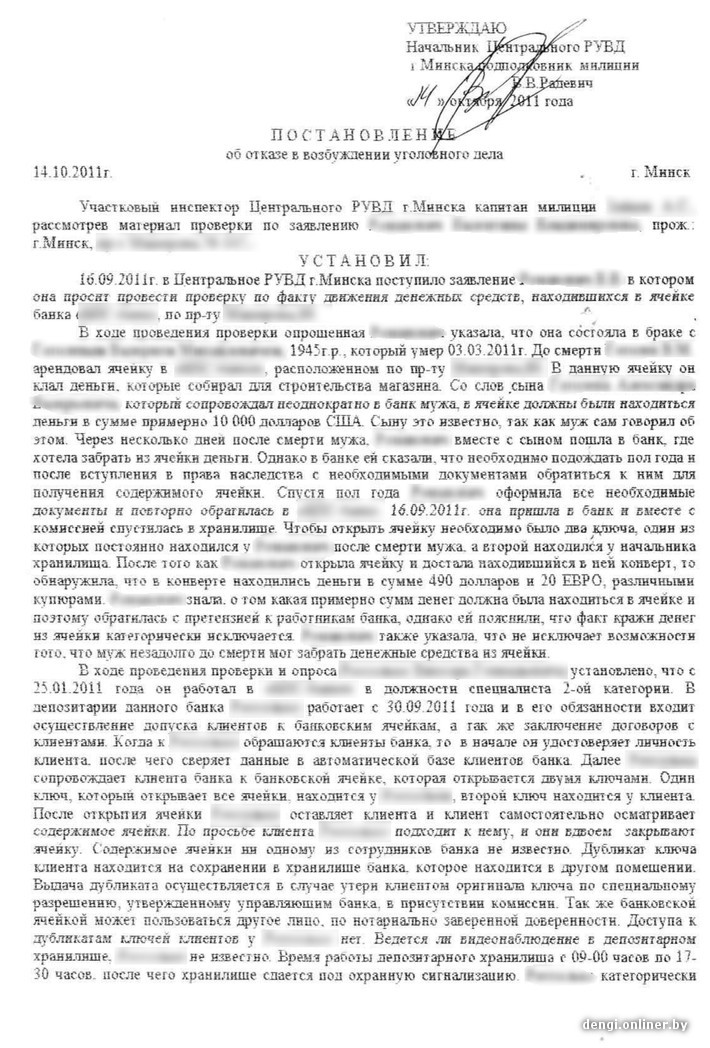 место образец искового заявления о отказе в возбуждении уголовного дела Второй приверженец
