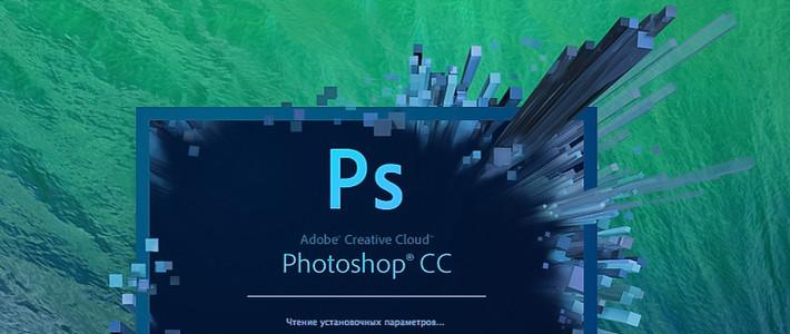Пять важнейших функций нового Adobe Photoshop CC