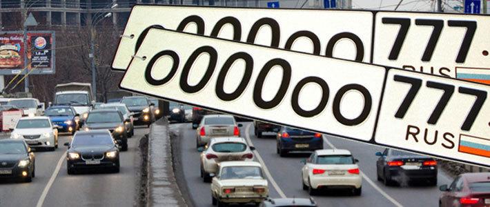 В Москве начали выдавать номера с регионом 777