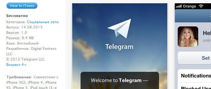 Выпустила мессенджер telegram для ios