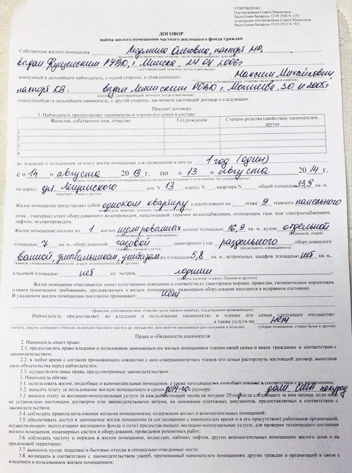 Договор Найма Работника Ип Рб