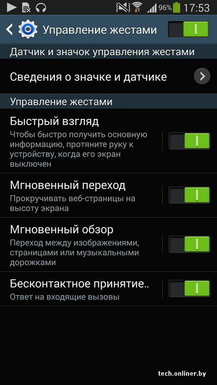 Дополнительные Жесты Андроид