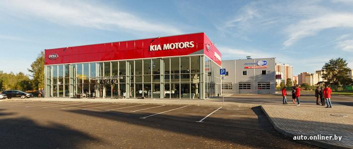 В Уручье открылся автоцентр Kia