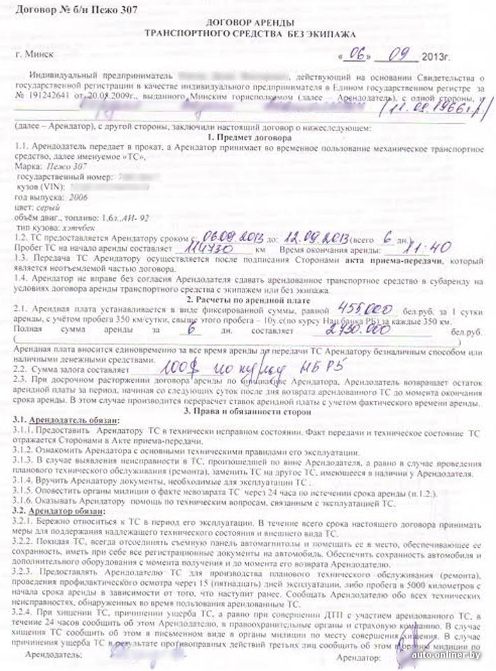 лишают ли прав за превышение скорости на камеру в беларуси - фото 11