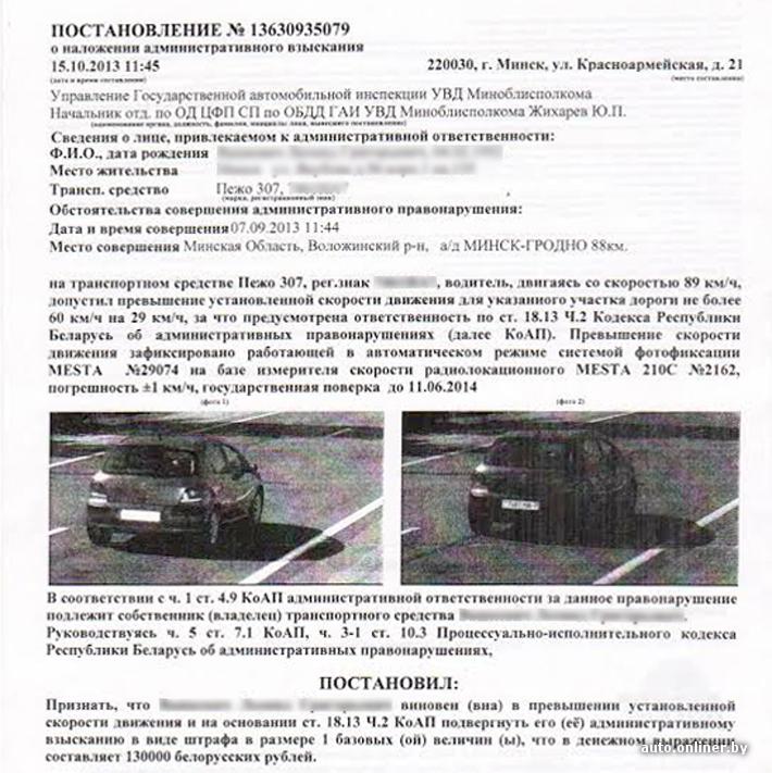лишают ли прав за превышение скорости на камеру в беларуси - фото 3