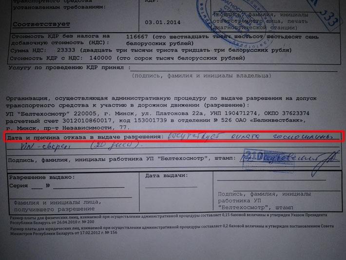 tehosmotr-konchilsya-skolko-mozhno-ezdit