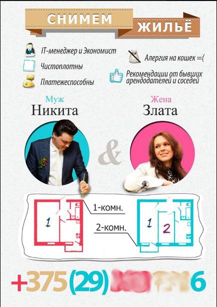 образец объявления для продажи квартиры