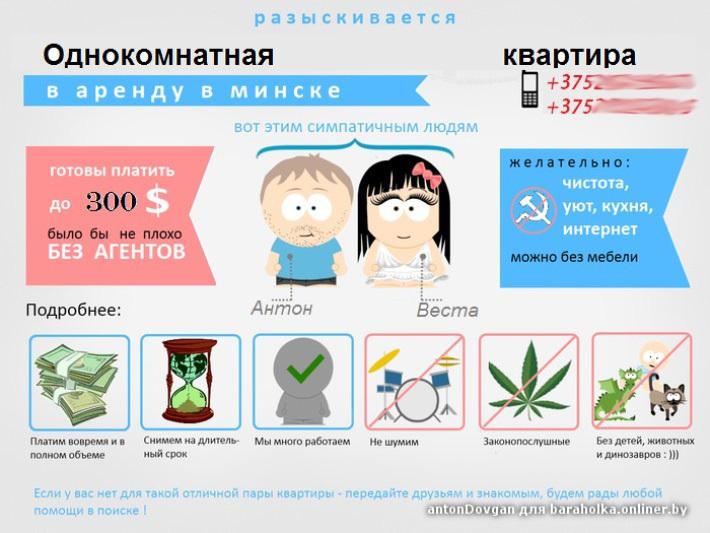 Дать объявление о съёме квартиры работа в северобайкальске свежие вакансии от прямых работодателей