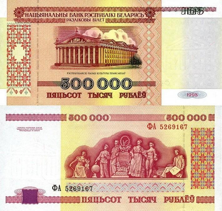 5000000 рублей нового образца