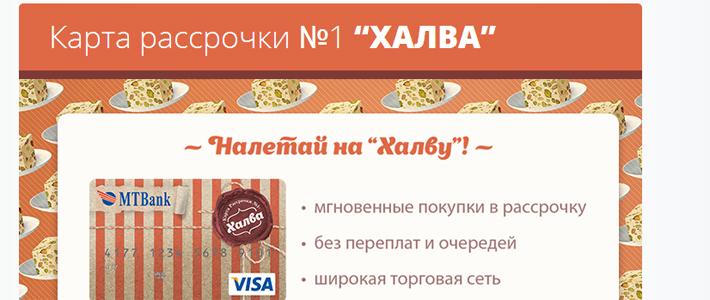в каком банке можно получить карту халва в г белгород