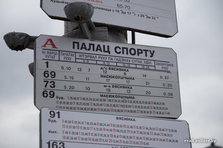 расписание автовокзал большой камень действия термобелья При