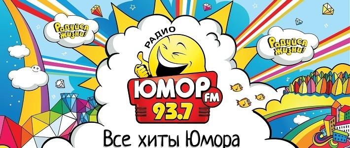 радио онлайн бесплатно слушать юмор фм: