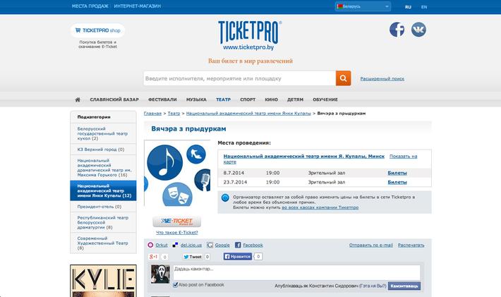 договор покупки билетов в театр образец
