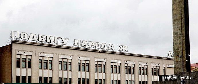 Фотофакт: со здания бывшего музея ВОВ начали демонтировать лозунг «Подвигу народа жить в веках»