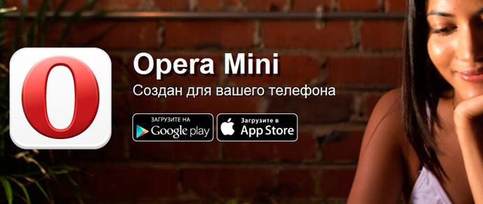 Microsoft сделает Opera Mini браузером по умолчанию в мобильниках Nokia