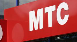 МТС предложил условный безлимит «МиниБИТ» за 1500 рублей в день