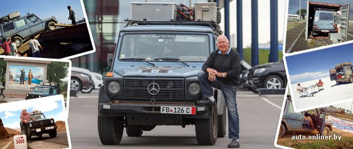 Немец проехал на Gelandewagen весь мир. Беларусь стала последней страной в его 25-летнем путешествии
