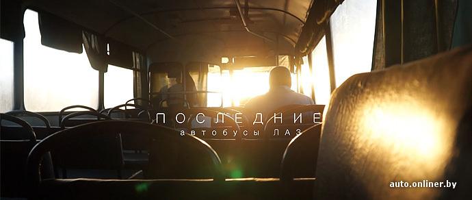 Водитель: «Кто не работал на ЛАЗах, автобусником зваться не может»