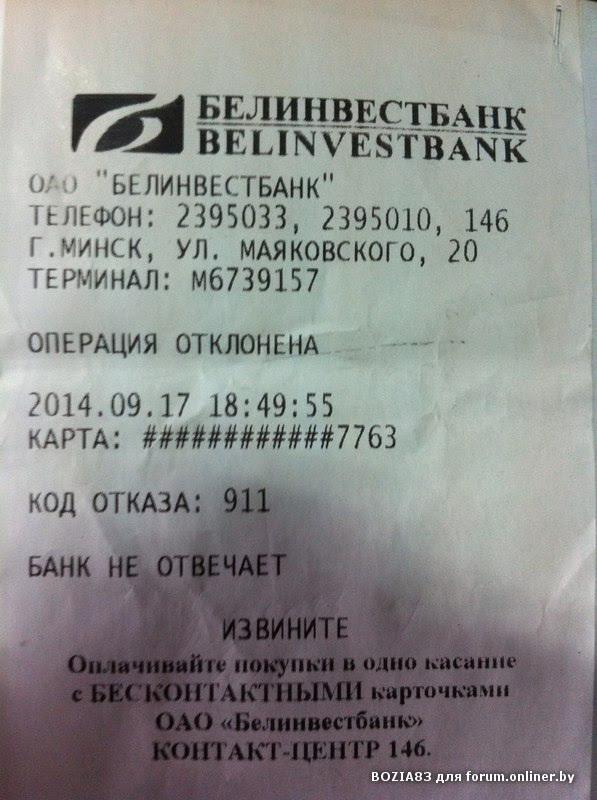 Как Проверить Баланс На Карточке Беларусбанк Через Интернет