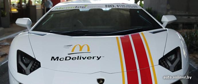 В Австралии McDonald's развозит еду на Lamborghini и Ferrari