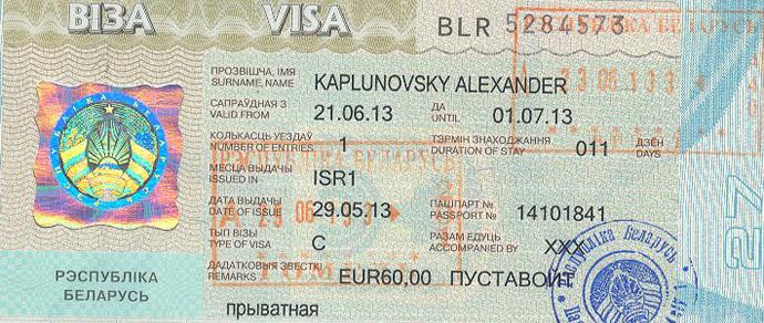 Департамент по туризму: иностранцев пугает не цена белорусской визы в 60 евро, а процедура ее оформления