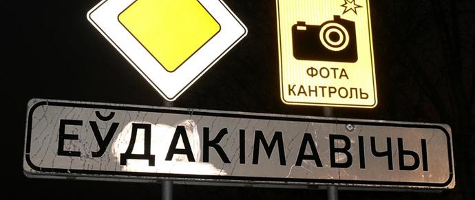 ГАИ пообещала исправить будто специально замазанный знак «Начало населенного пункта» на трассе M8