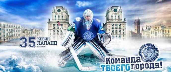 КХЛ запретила минскому «Динамо» использовать белорусский язык во время пресс-конференций