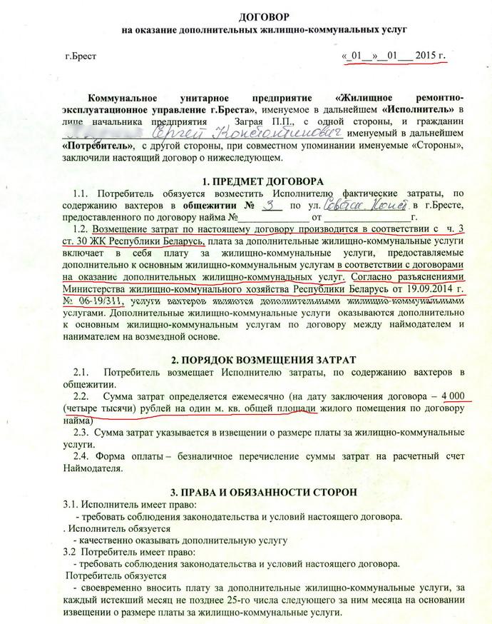 агентский договор на предоставление коммунальных услуг образец сайтах