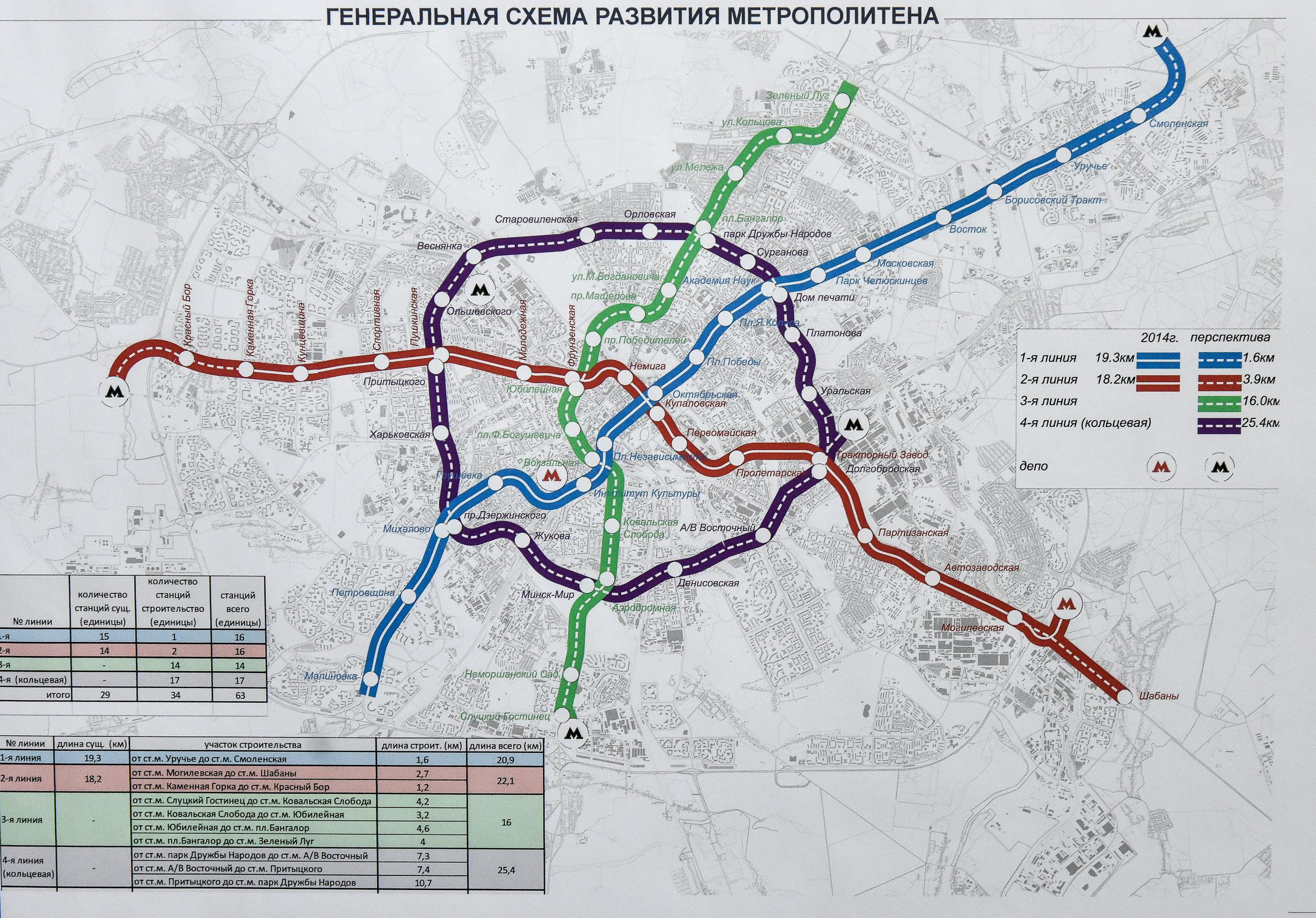 Схема метро минска 2016 года на русском