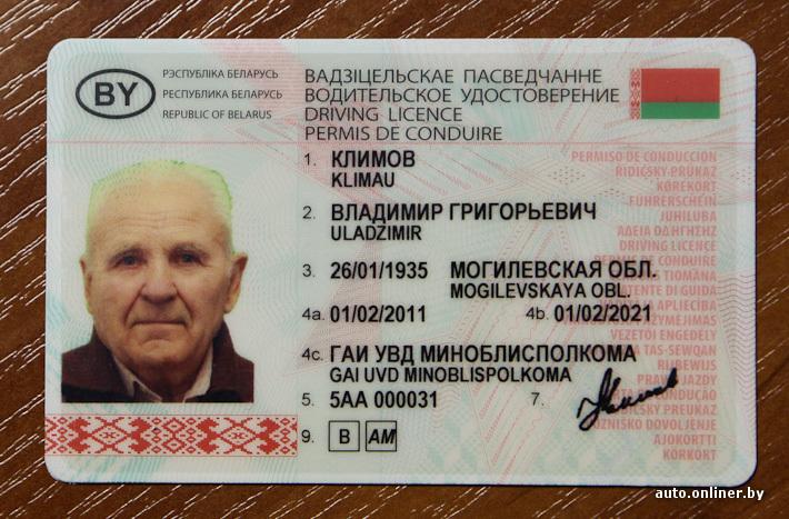 замена водительского удостоверения минск нового образца 2015