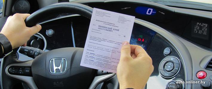 Справки о водительской медсправке