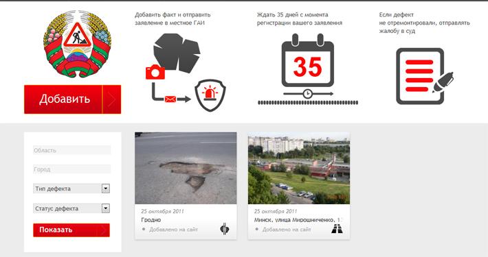 Открылся первый белорусский сайт по сбору информации про дорожные дефекты
