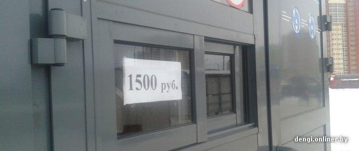 Общественные туалеты в Минске подорожали, но по-прежнему остаются одними из самых дешевых в Европе