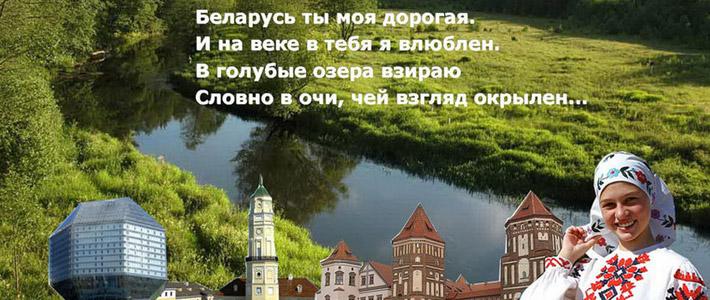секс фото беларуси: