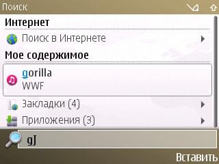 Как на телефон приложения из магазина ovi